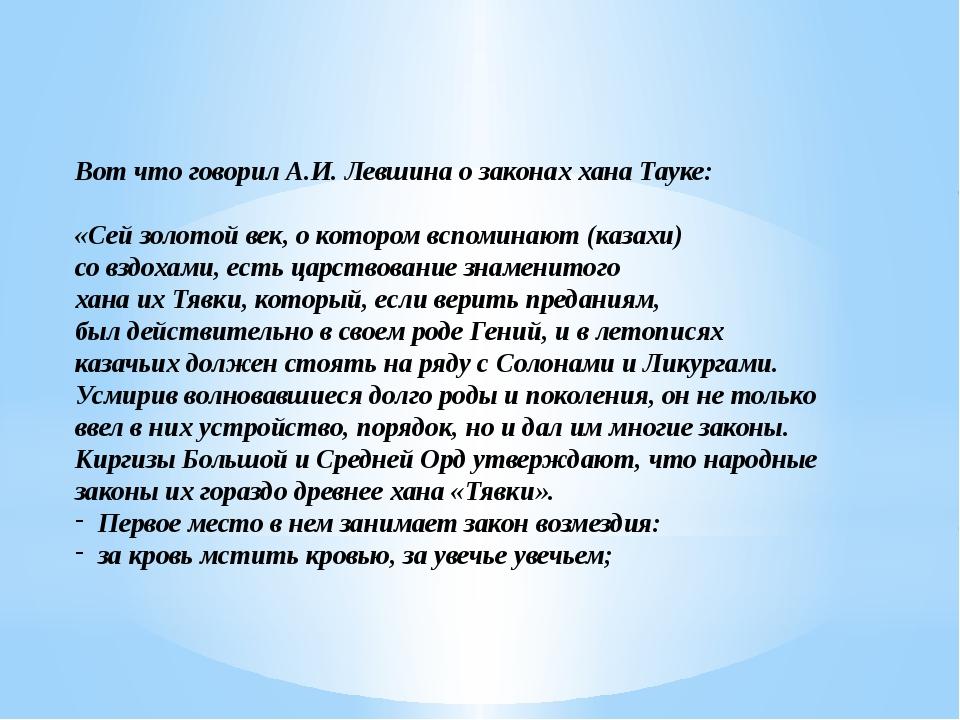 Вот что говорил А.И. Левшина о законах хана Тауке: «Сей золотой век, о которо...
