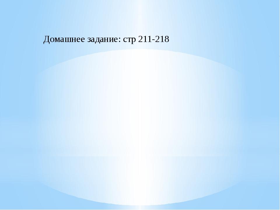 Домашнее задание: стр 211-218
