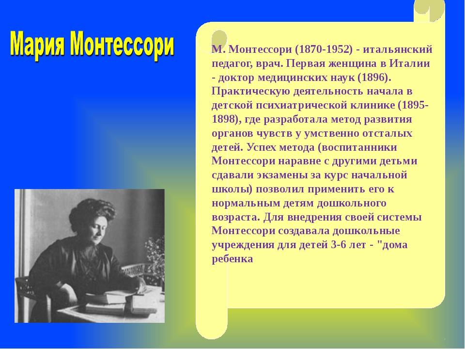 М. Монтессори (1870-1952) - итальянский педагог, врач. Первая женщина в Итал...