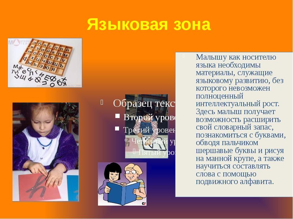 Языковая зона Малышу как носителю языка необходимы материалы, служащие языков...