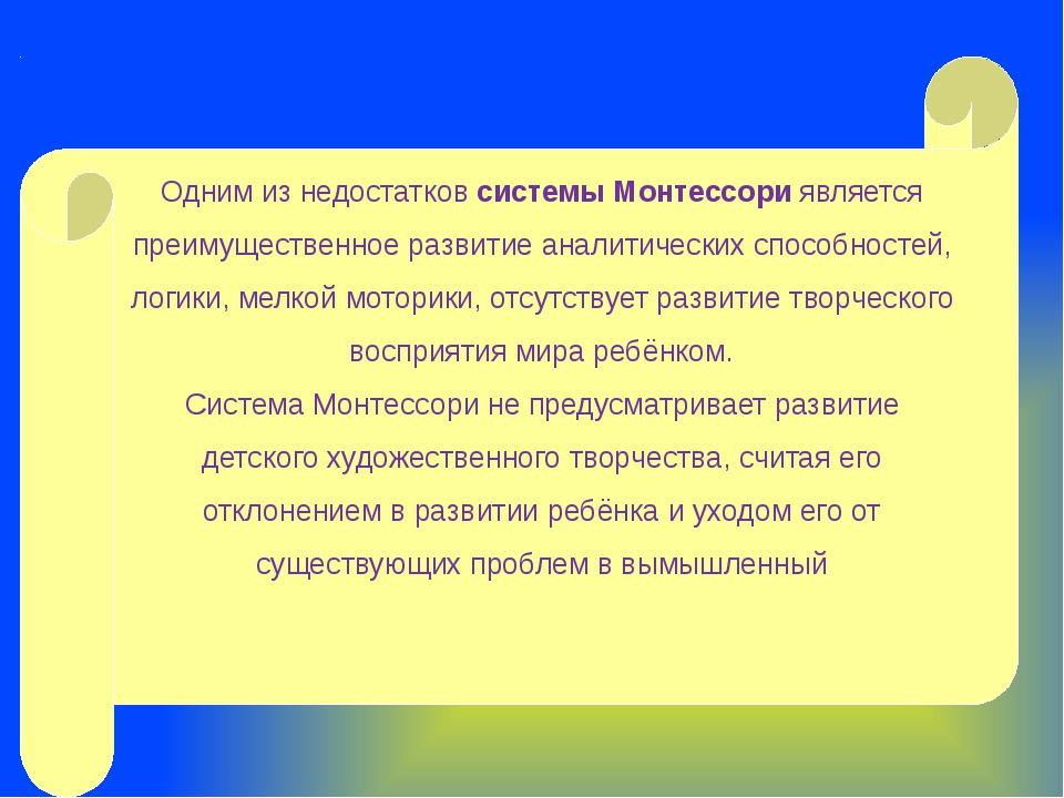 Одним из недостатковсистемы Монтессориявляется преимущественное развитие ан...