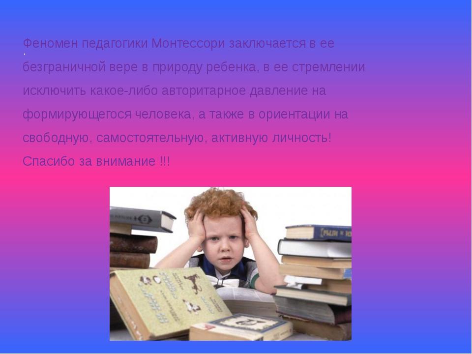 . Феномен педагогики Монтессори заключается в ее безграничной вере в природу...