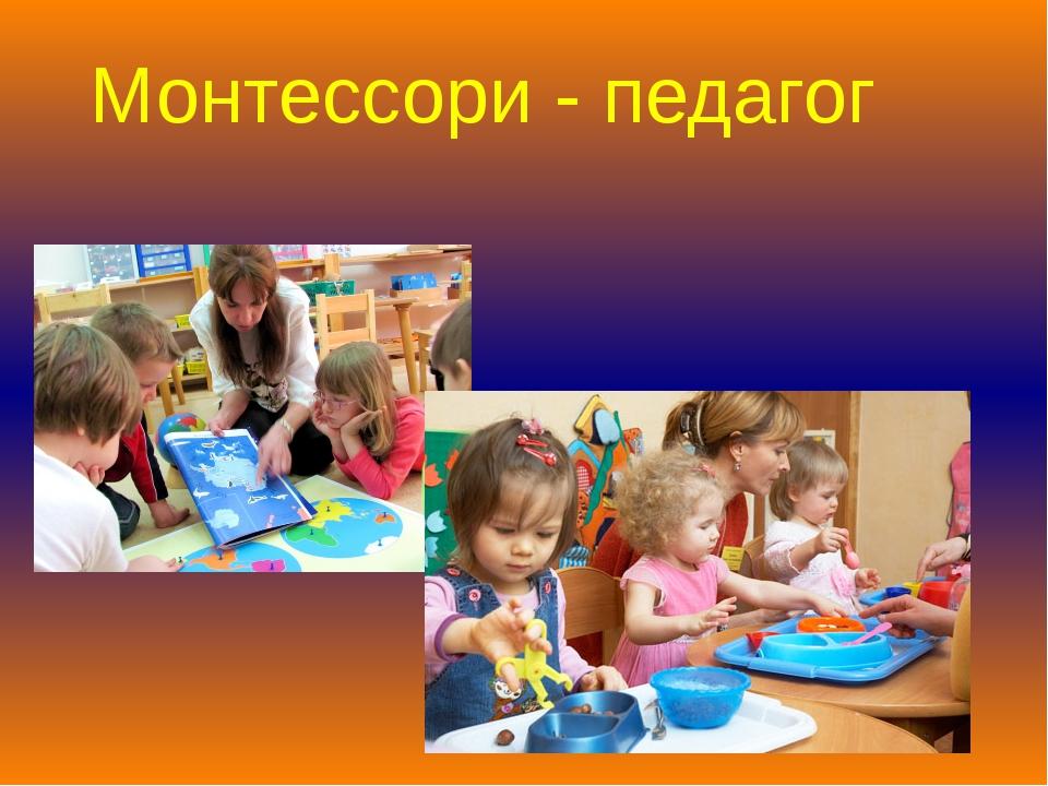 Монтессори - педагог