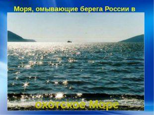 Моря, омывающие берега России в Азии: охотское Море