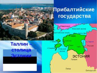 Таллин – столица Эстонии Прибалтийские государства