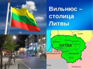 Вильнюс – столица Литвы
