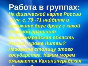 Работа в группах: На физической карте России в уч. с. 70 -71 найдите и покажи