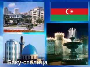 Баку-столица Азербайджана