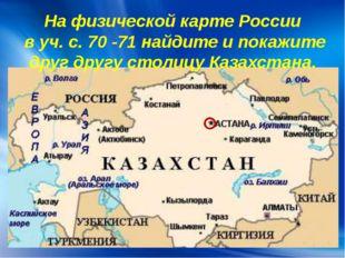 На физической карте России в уч. с. 70 -71 найдите и покажите друг другу стол