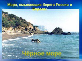Моря, омывающие берега России в Европе: Чёрное море