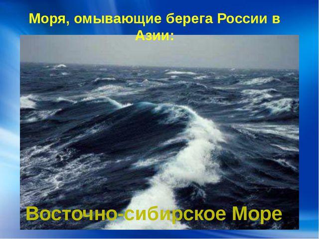 Моря, омывающие берега России в Азии: Восточно-сибирское Море