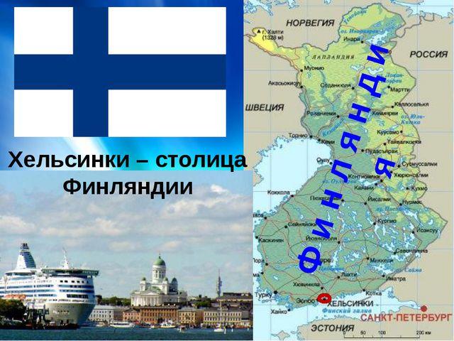 Хельсинки – столица Финляндии Ф и н л я н д и я