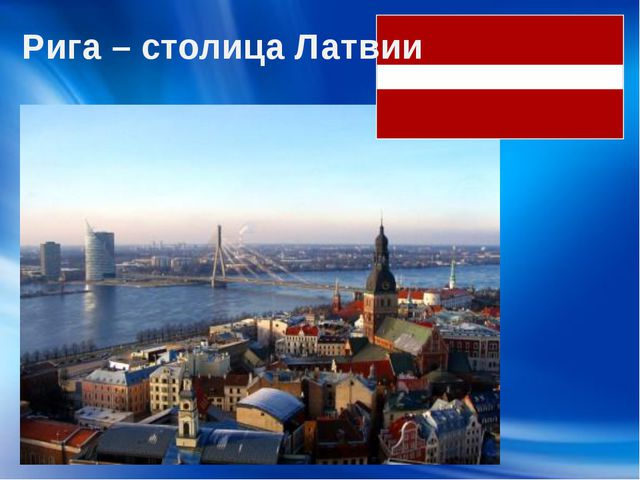 Рига – столица Латвии
