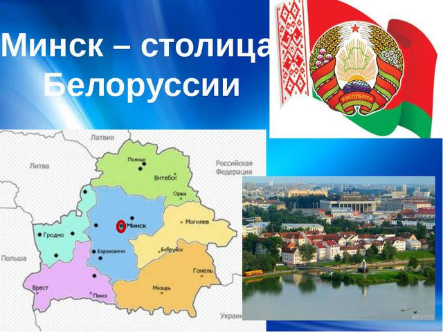 Минск – столица Белоруссии