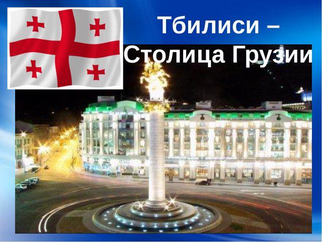 Тбилиси – Столица Грузии