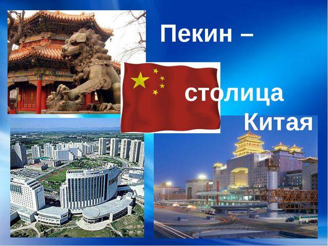 Пекин – столица Китая