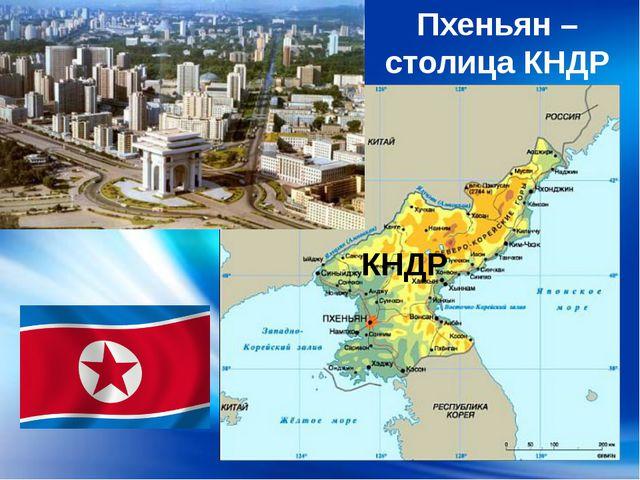КНДР Пхеньян – столица КНДР