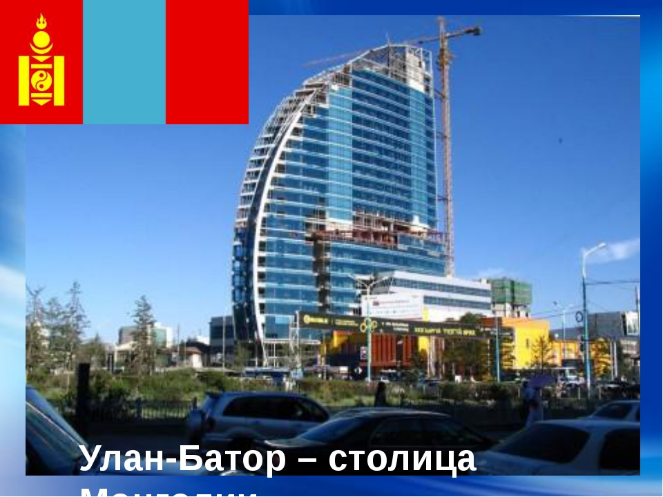 Улан-Батор – столица Монголии