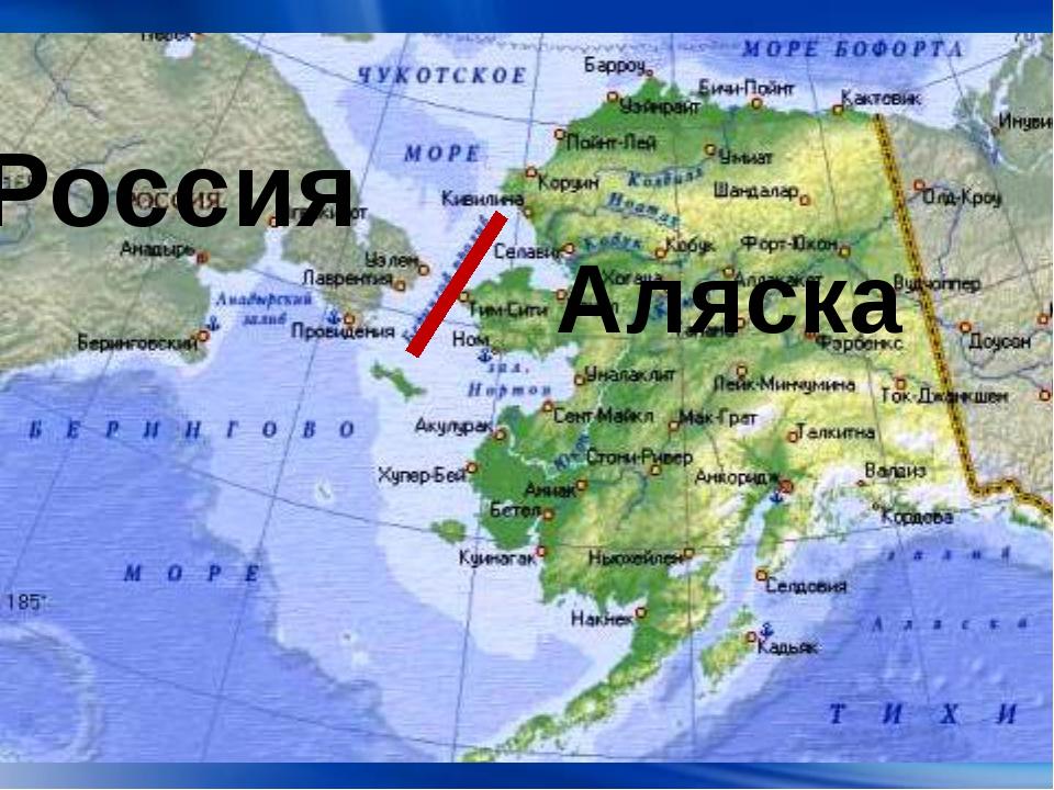 Аляска Россия