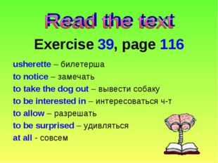 usherette – билетерша to notice – замечать to take the dog out – вывести соба