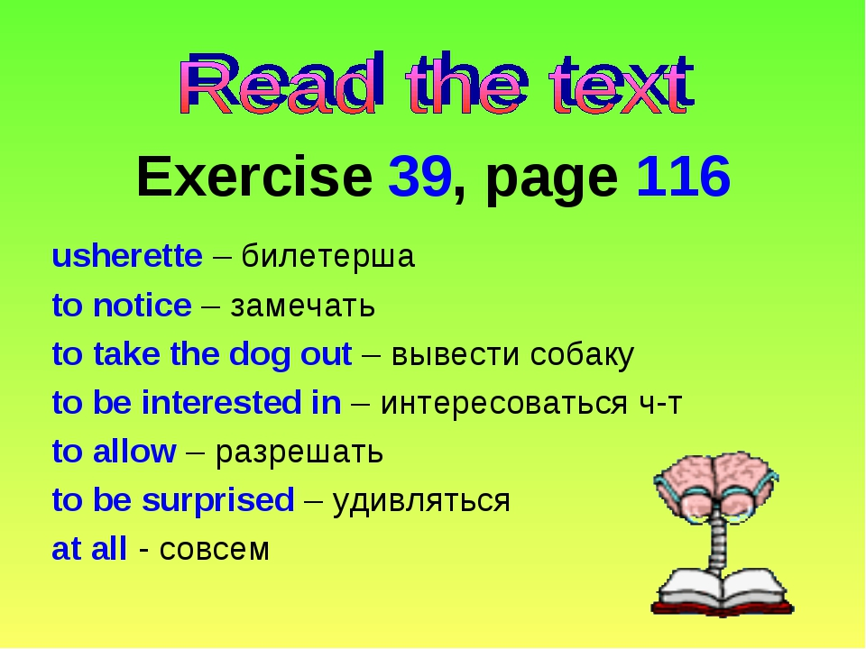 usherette – билетерша to notice – замечать to take the dog out – вывести соба...