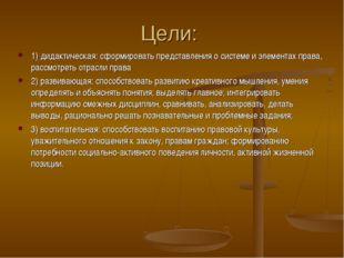 Цели: 1) дидактическая: сформировать представления о системе и элементах прав