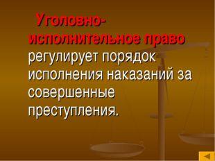 Уголовно-исполнительное право регулирует порядок исполнения наказаний за сов