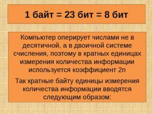 1 байт = 23 бит = 8 бит Компьютер оперирует числами не в десятичной, а в двои