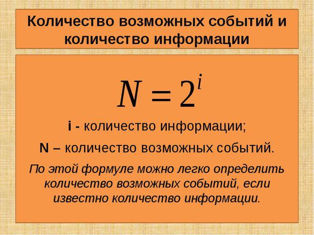 Количество возможных событий и количество информации i - количество информаци...