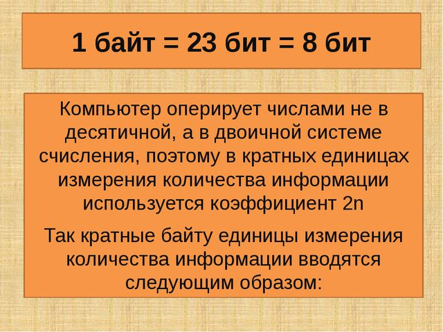 1 байт = 23 бит = 8 бит Компьютер оперирует числами не в десятичной, а в двои...