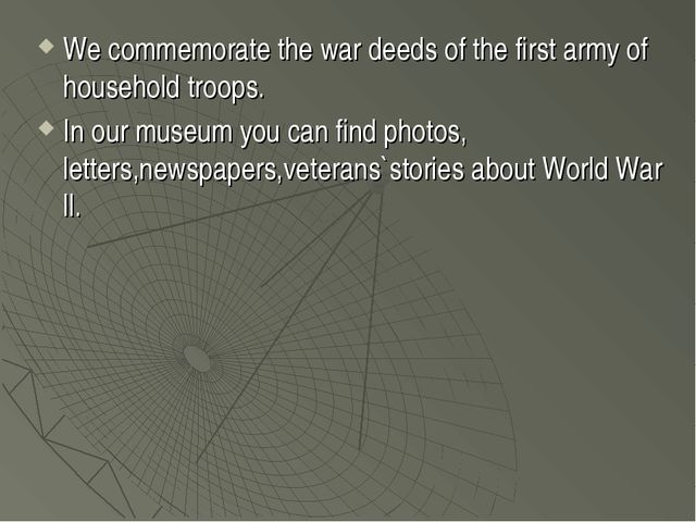We commemorate the war deeds of the first army of household troops. In our mu...