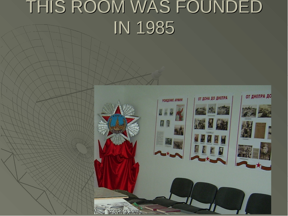 THIS ROOM WAS FOUNDED IN 1985