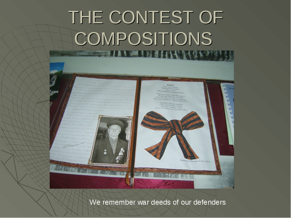 THE CONTEST OF COMPOSITIONS We remember war deeds of our defenders