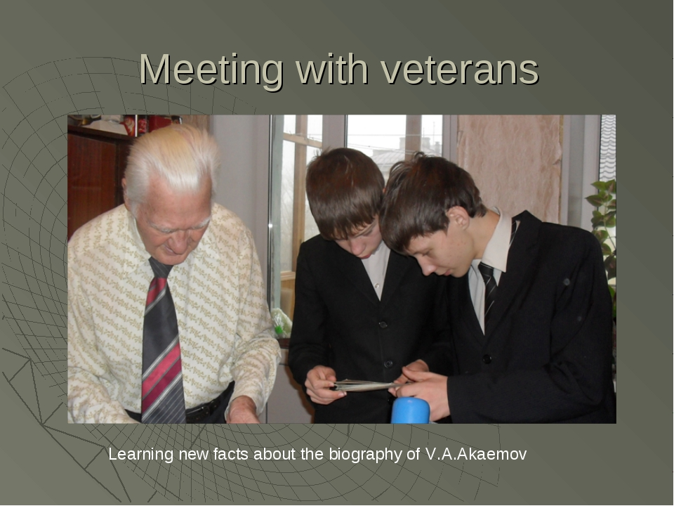 Meeting with veterans Learning new facts about the biography of V.A.Akaemov