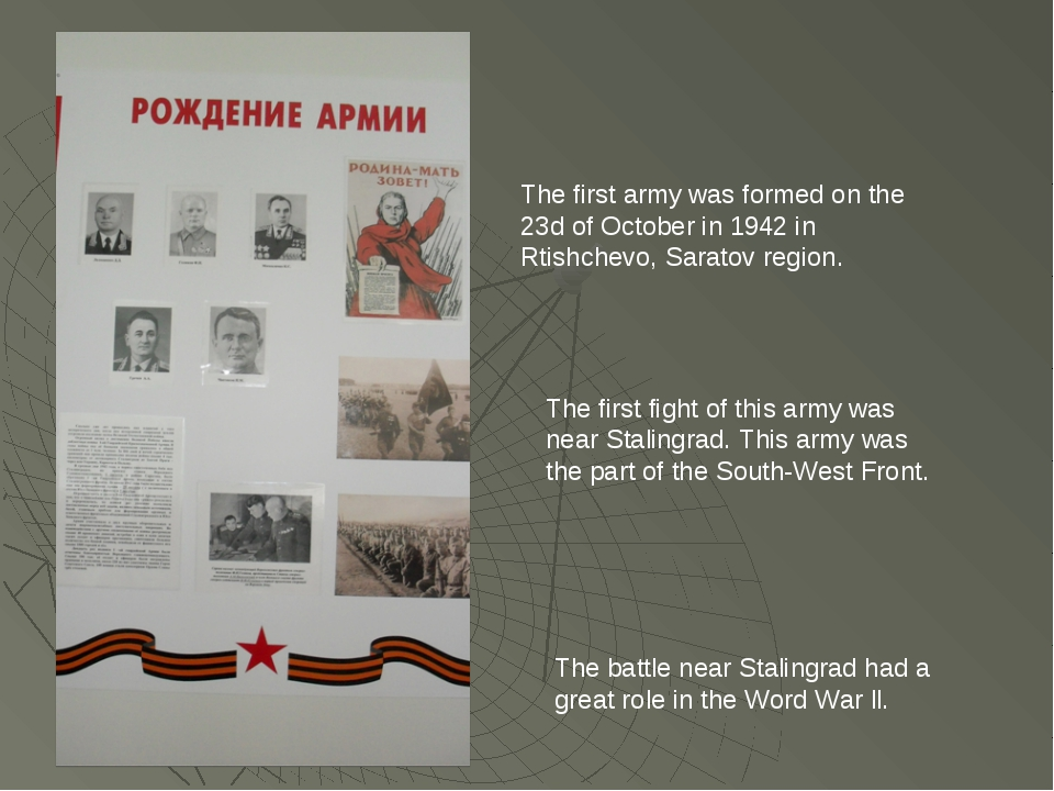 The first army was formed on the 23d of October in 1942 in Rtishchevo, Sarato...