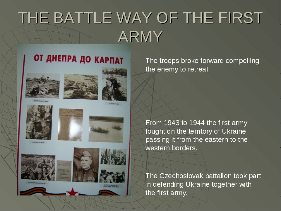 THE BATTLE WAY OF THE FIRST ARMY The troops broke forward compelling the enem...