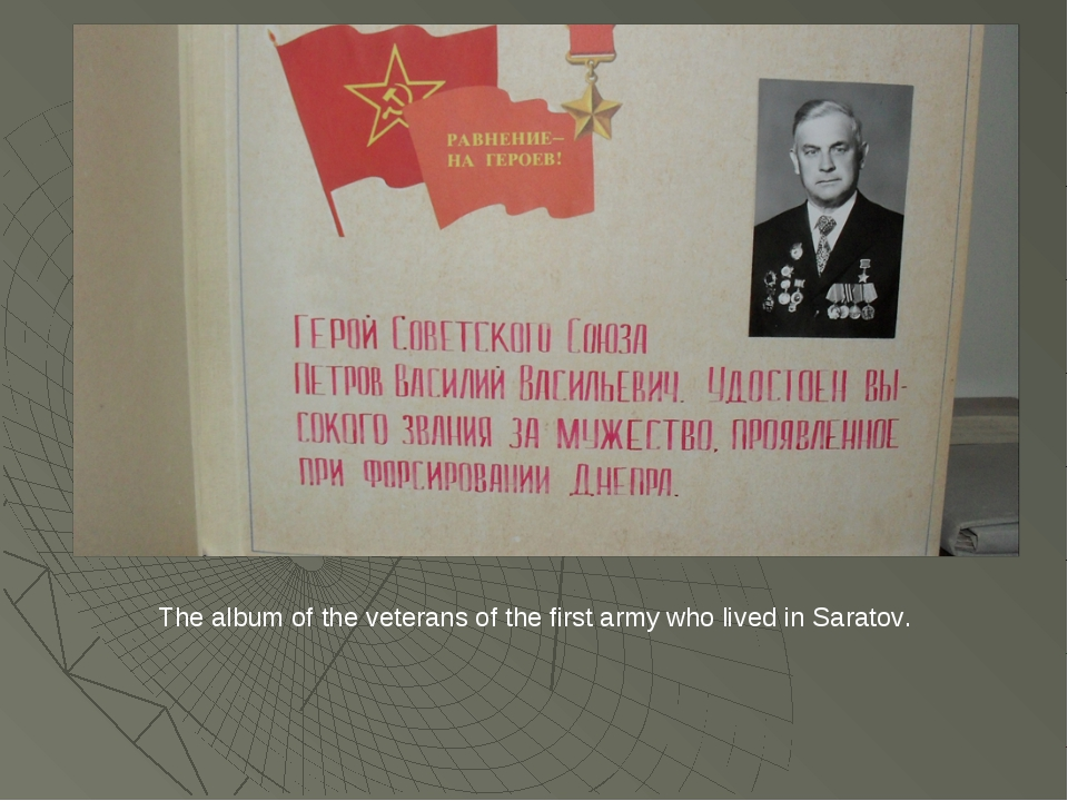 The album of the veterans of the first army who lived in Saratov.