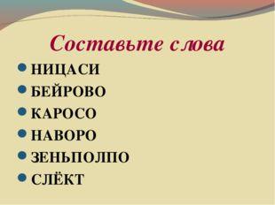 Составьте слова НИЦАСИ БЕЙРОВО КАРОСО НАВОРО ЗЕНЬПОЛПО СЛЁКТ