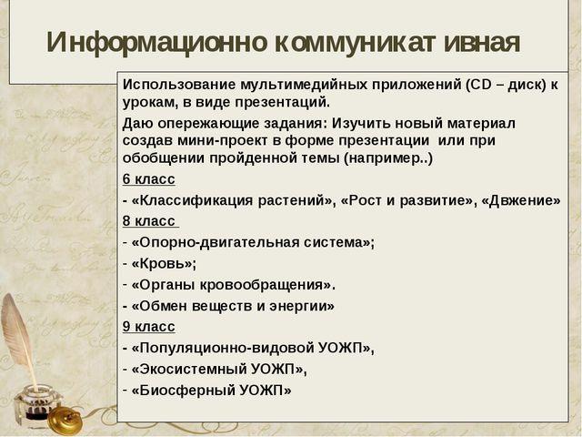 Информационно коммуникативная Использование мультимедийных приложений (СD –...