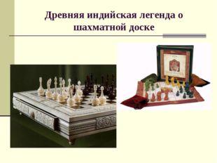 Древняя индийская легенда о шахматной доске