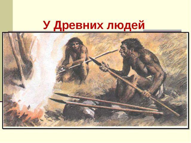 У Древних людей