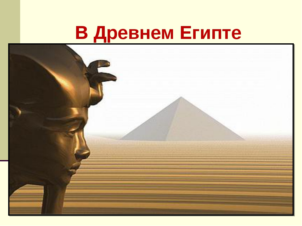 В Древнем Египте