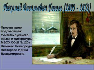 Презентацию подготовила: Учитель русского языка и литературы МБОУ СОШ №120 г.