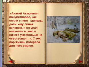 «Акакий Акакиевич почувствовал, как сняли с него шинель, дали ему пинка коле