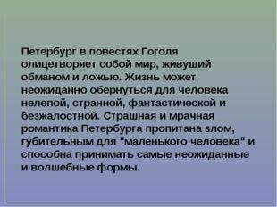 Петербург в повестях Гоголя олицетворяет собой мир, живущий обманом и ложью.