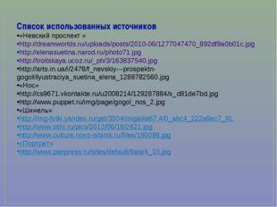 Список использованных источников «Невский проспект « http://dreamworlds.ru/up