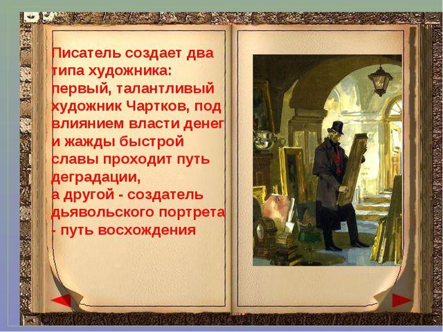 Писатель создает два типа художника: первый, талантливый художник Чартков, по...