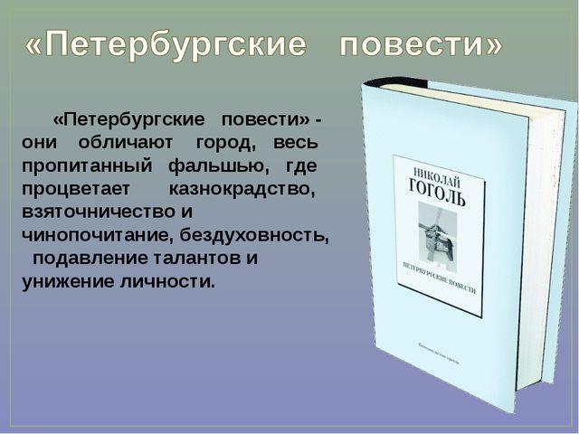 «Петербургские повести» - они обличают город, весь пропитанный фальшью, где...