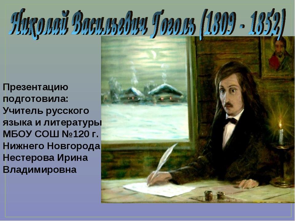 Презентацию подготовила: Учитель русского языка и литературы МБОУ СОШ №120 г....