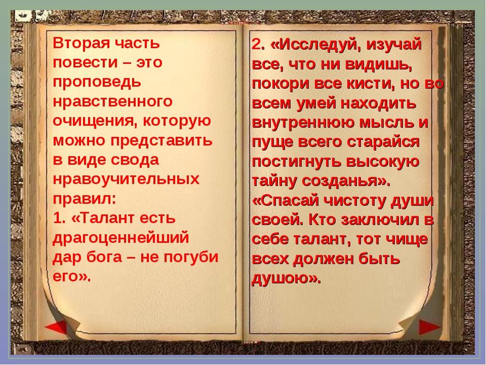 Вторая часть повести – это проповедь нравственного очищения, которую можно пр...
